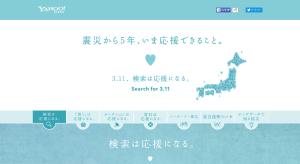 3.11 Yahoo Japan Click Donation