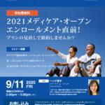 『2021メディケア・オープンエンロールメント・オンラインセミナー』びびなびさんのご協力で開催決定!