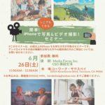 簡単★シニアもできるiPhoneで写真&ビデオ撮影セミナー!