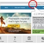 カバード・カリフォルニア/Covered CA発行IRSフォーム1095-Aの入手方法